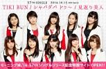 morning-musume-518662.jpg