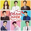 first-kisses-ost-623626.jpg